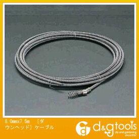 エスコ [ダウンヘッド]ケーブル 8.0mm×7.5m (EA340GH-36)