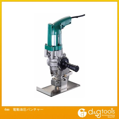 エスコ 4mm電動油圧パンチャー (EA858HD)