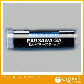 エスコ 57g[鉄]リペアースティック (EA934WA-3A)