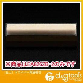 エスコ [仕上]ドライバー用油砥石 (EA826ZB-2)