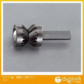 エスコ 0.5-3.5mm両面バリ取りカッター (EA827EC-1)