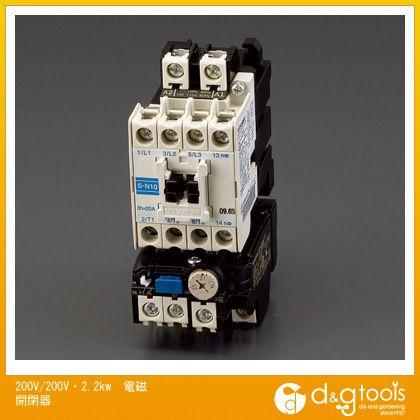 エスコ 200V/200V・ 2.2kw電磁開閉器 (EA940MV-16)
