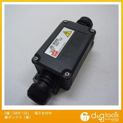 エスコ 5極[300V/15A]端子台付中継ボックス[黒] (EA940CY-5B)