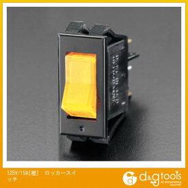 エスコ 125V/15A[橙]ロッカースイッチ (EA940DH-2)