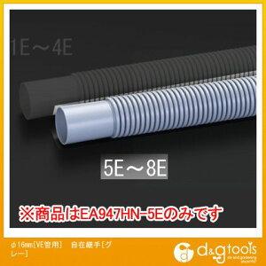 エスコ φ16mm[VE管用]自在継手[グレー] (EA947HN-5E)