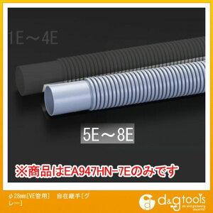 エスコ φ28mm[VE管用]自在継手[グレー] (EA947HN-7E)