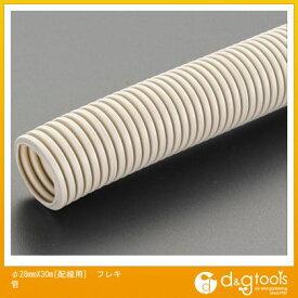 エスコ φ28mmX30m[配線用]フレキ管 (EA947HN-30)