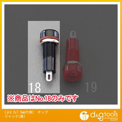 エスコ [φ8.2x7.5mm穴用]チップジャック[黒] (EA940DP-18)