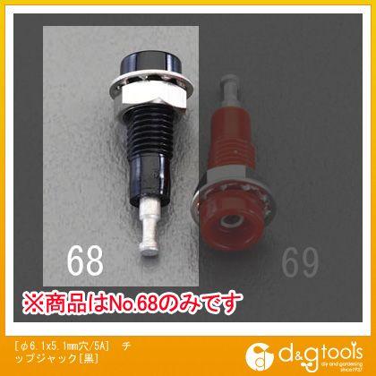 エスコ [φ6.1x5.1mm穴/5A]チップジャック[黒] (EA940DP-68)