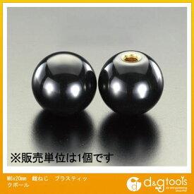 エスコ M6x20mm雌ねじプラスティックボール (EA948BE-10)