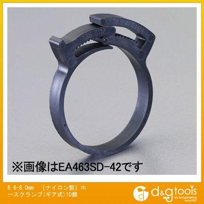 エスコ [ナイロン製]ホースクランプ(ギア式) 6.6-8.0mm EA463SD-8 【在庫限り特価】 10個