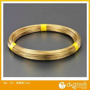 エスコ 2mm#14真鍮線[1kg] EA951AE-2