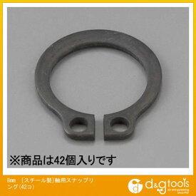 エスコ 8mm[スチール製]軸用スナップリング(42コ) (EA949PA-208)