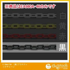 エスコ 6.0mmx10m[黒]プラスティックチェーン (EA980A-46)