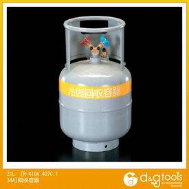 ※法人専用品※エスコ 21L[R-410A.407C.134A]回収容器 EA994C-21