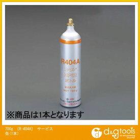 エスコ 700g[R-404A]サービス缶(1本) (EA994P-1)