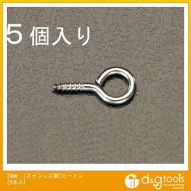 エスコ 29mm[ステンレス製]ヒートン[5本入] EA951DS-22