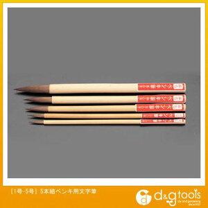 エスコ [1号-5号]ペンキ用文字筆 (EA109MJ-45) 5本組 ハケ 筆