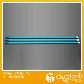 エスコ ローラー刷毛用長柄 1200mm EA109NB-105 3本組
