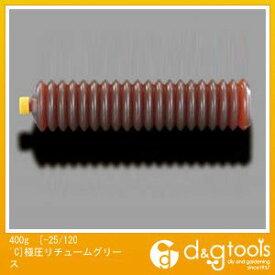 エスコ 400g[-25/120゜C]極圧リチュームグリース (EA991C-15)