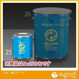 エスコ 2.5kg極圧グリース (EA991C-25)