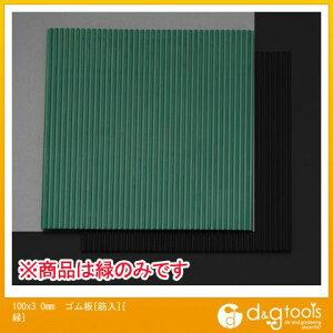 100x3.0mmゴム板[筋入][緑] (EA997XC-101)