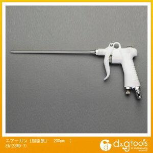 エアーガン[樹脂製] 200mm (EA123WD-7) エアダスター
