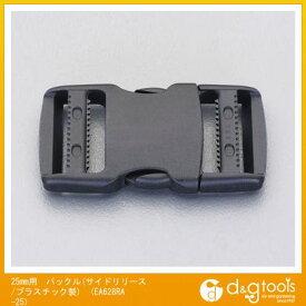 エスコ 25mm用バックル(サイドリリース/プラスチック製) EA628RA-25
