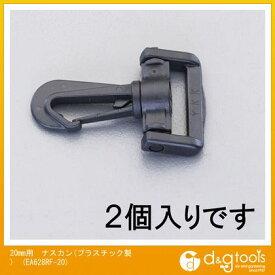 エスコ 20mm用ナスカン(プラスチック製) EA628RF-20 2 個