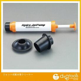 エスコ ジェット式配水管クリーナー (EA340AS)