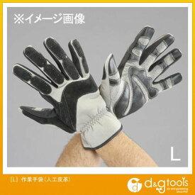 エスコ 作業手袋(人工皮革) L EA353JM-2