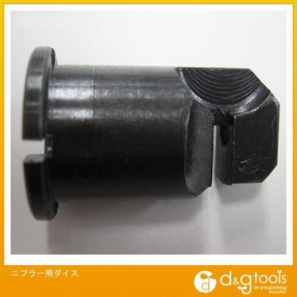エスコ ニブラー用ダイス (EA166A-2)