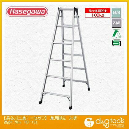 長谷川工業 はしご兼用脚立天板トレイ付天板高さ1.70m RC2.0-18