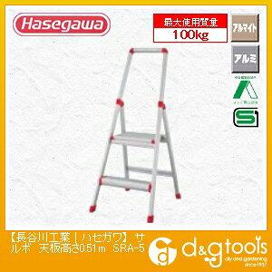 長谷川工業 上枠付踏台サルボ (15516) 天板高さ0.51m (SRA-5) 長谷川工業 脚立 上枠付き踏み台