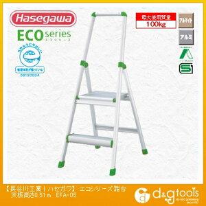 長谷川工業 エコシリーズ 上枠付踏台 天板高さ0.51m (15657) (EFA-05) 長谷川工業 脚立 上枠付き踏み台