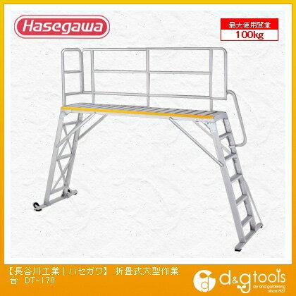 長谷川工業 折畳式大型作業台 アルバーZ・トラック洗車台 (10830) (DT-170)