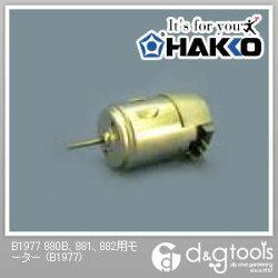 白光880B、881、882用モーター(B1977)