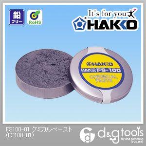 白光 ハッコーFS−100ケミカルペースト FS100-01
