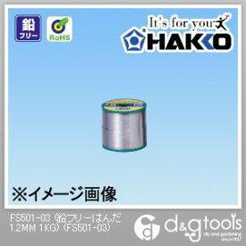 白光(HAKKO) (鉛フリーはんだ)ラジコン・オーディオ・電気配線用はんだ FS501-03 1個