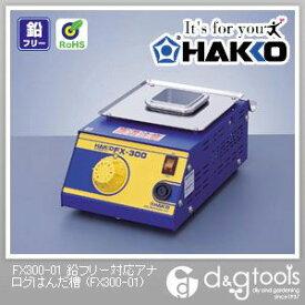 白光(HAKKO) 鉛フリー対応アナログはんだ槽 FX300-01 1台