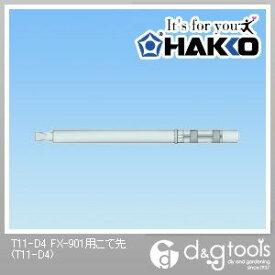 白光 FX-901用こて先 (T11-D4)