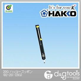 白光/HAKKO ハッコースッポン(82-20)簡易はんだ吸取具 20G