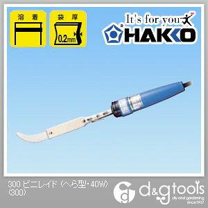 白光 ビニレイド(へら型・40W) 簡易型シーラー機 (300)