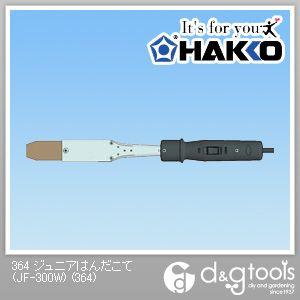 白光/HAKKO ジュニアはんだこて(JF-300W))ハンダゴテ 364