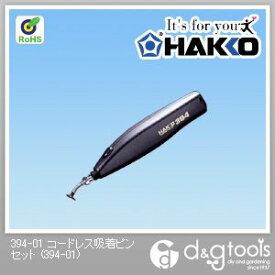 白光(HAKKO) コードレス吸着ピンセット 394-01 1点