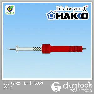 白光/HAKKO ハッコーRED100V−60W平型プラグ 503
