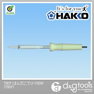 白光 ハッコーU100V−100W平型プラグ 790P
