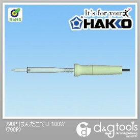 白光(HAKKO) ハッコー はんだごて U100V−100W平型プラグ 790P ニクロムヒータータイプ 1個