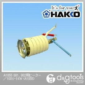 白光 ヒーター100V−1KW A1055