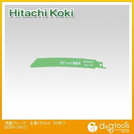 HiKOKI(日立工機) 湾曲ブレード 全長150mm 0000-3461 50枚